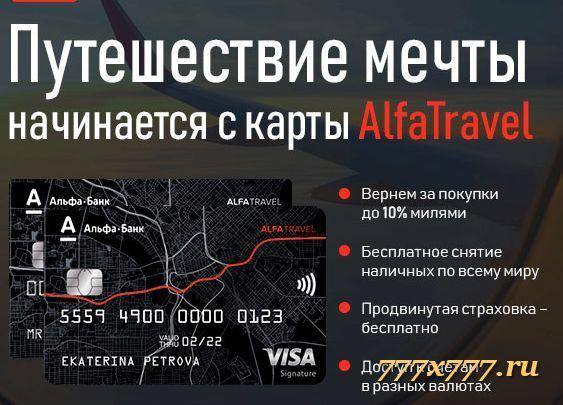 Альфа банк кредитная карта новокузнецк