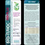 Биопрепарат Био-плюс для шоковой очистки воды в прудах.