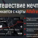 Кредитная карта АльфаБанка AlfaTravel до 300 000 руб
