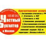Бухгалтерские услуги в московской области