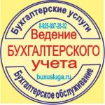 Бухгалтерский учет в Москве