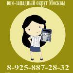 Бухгалтерское обслуживание компаний на юго-западе Москвы