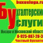 Бухгалтерское сопровождение по москве и подмосковью