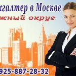 Главный бухгалтер в Москве
