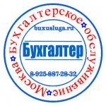 Ищу работу дистанционного бухгалтера в Москве и Подмосковье