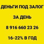Под квартиры, доли, комнаты, дома, земли, офисы выдаем деньги под 1,4-1,8% в месяц.