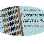 Профессиональный бухгалтер в Одинцово
