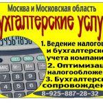 Услуги по составлению бухгалтерской отчетности