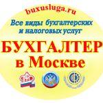 Восстановление бухгалтерской отчетности в москве