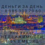 Займ под залог недвижимости. Москва,область. Частный инвестор.