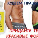 Окситерм - простое решение весовых проблем