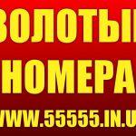 Золотые номера МТС, Киевстар, Лайф, Билайн, Утел. Низкие цены